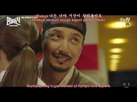 HYOLYN - ALWAYS (LIVE UP TO YOUR NAME DR. HEO OST 2) SUB ESPAÑOL - HAN - ROM
