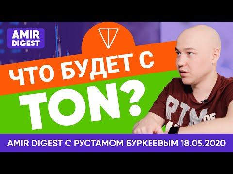 Что будет с проектом TON? Amir Digest с Рустамом Буркеевым 18.05.2020
