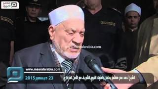 مصر العربية | الشيخ أحمد عمر هاشم يحتفل بالمولد النبوي الشريف مع الأمن المركزي
