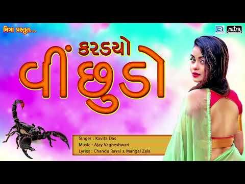 KARDYO VICHHUDO | Kavita Das | New Gujarati Lok Geet 2017 | FULL Audio | RDC Gujarati