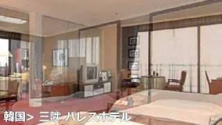 三陟 パレスホテル.wmv