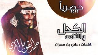 الكحل واللثامه - حمد الطويل | ( حصرياً ) 2018