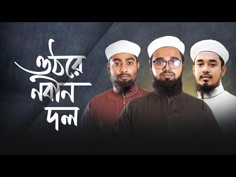 আইনুদ্দীন আল আজাদের কালজয়ী গজল | Othre Nobin Dol | ওঠরে নবীন দল | Kalarab Shilpigosthi
