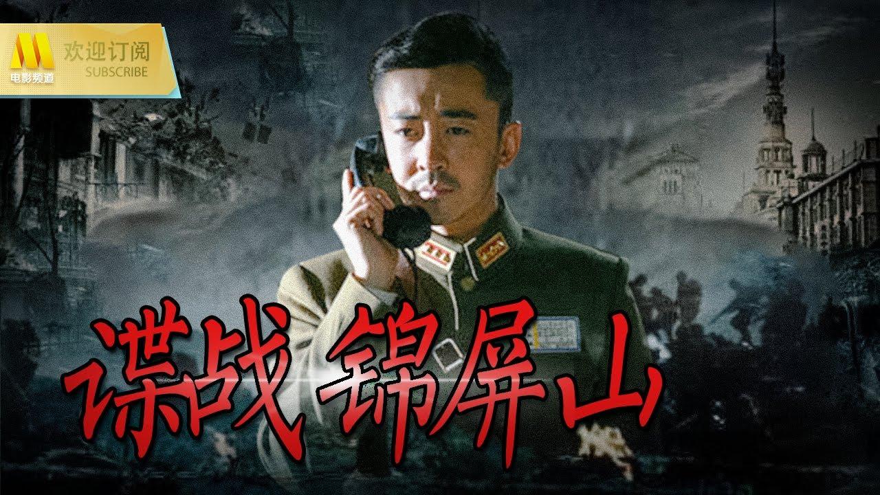 "【1080P Full Movie】《谍战锦屏山》/ Spy in Jinping Mountain 失联 ""国宝""牵出惊天大案 魅影重重谍云密布锦屏山 (李雅男 / 贺云馨 / 娄大卫)"