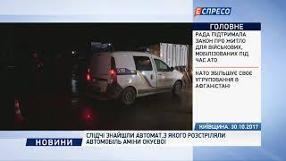 Слідчі знайшли автомат, з якого розстріляли автомобіль Аміни Окуєвої