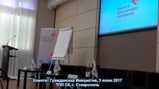 видео Комитет гражданских инициатив