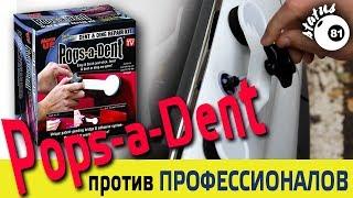 Удаление вмятин без покраски / Pops-a-Dent против профессионалов / Инструмент для удаления вмятин