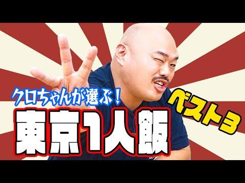 クロちゃんの【東京ひとり飯】おすすめBEST3