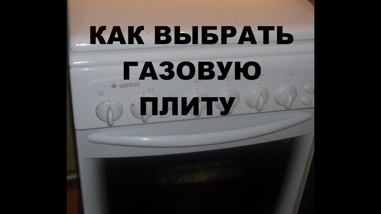 В интернет-магазине vasko вы сможете купить газовые плиты с доставкой по москве и мо. Всегда в наличии: газовые плиты с газовой духовкой,