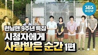 [Running Man] 9th Anniversary Special '1st Annual Episode Collection'