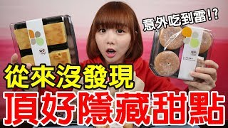 【Kiki】頂好隱藏甜點試吃!竟吃到史上最大地雷!?