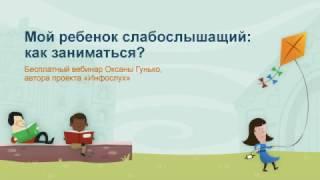 Мой ребенок слабослышащий: как заниматься? Бесплатный вебинар