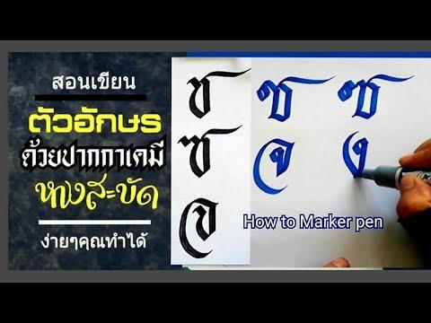 สอนเขียนอักษรด้วยปากกาเคมีให้สวย หางสะบัดง่ายๆ  How to Writing Thai