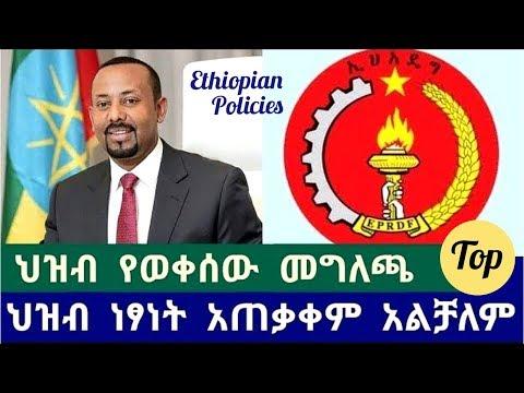 Ethiopian – ሲጠበቅ የነበረው ስብሰባ ህዝብን በመውቀስ በመግለጫ ተጠናቋል – ህዝብ ነፃነት አጠቃቀም ክፍተት አለ ።