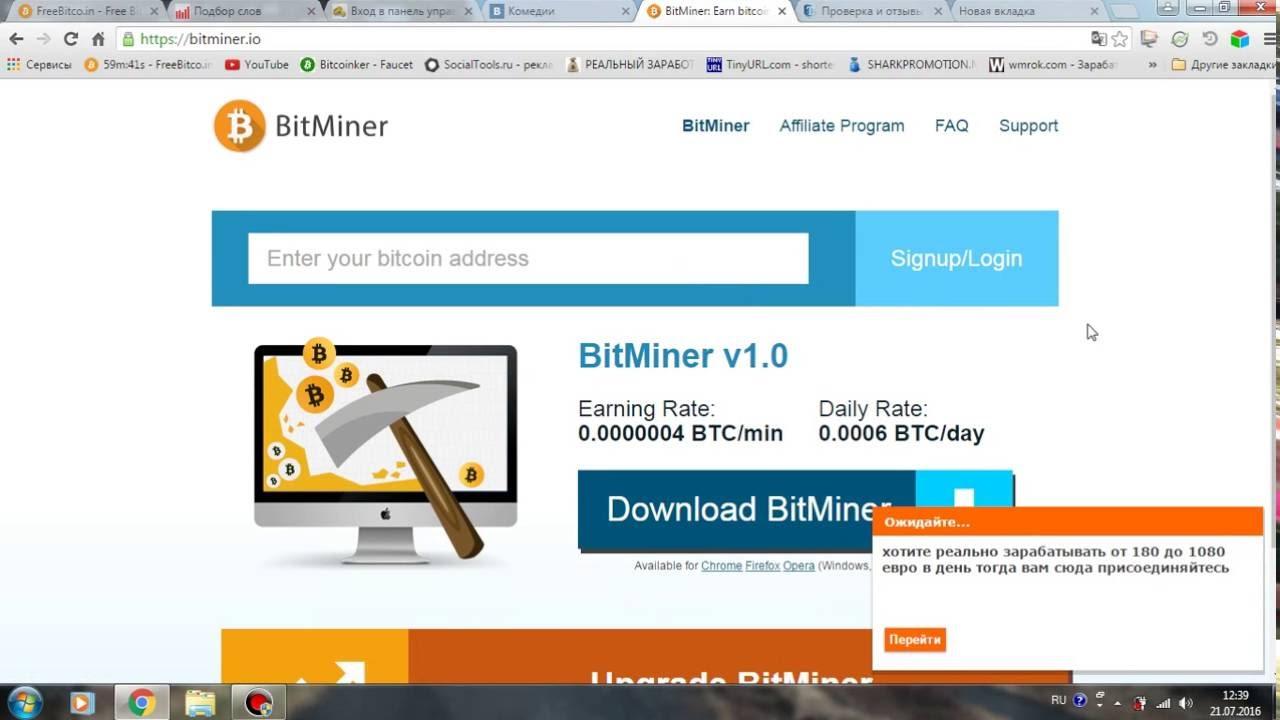 Программы для заработка в интернете биткоинов без вложений бесплатные сайты для заработка денег в интернете
