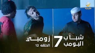 مسلسل شباب البومب 7 - الحلقه الثانية عشر