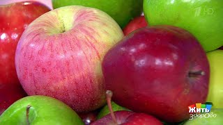 Жить здорово! Продукты-обманщики: яблоки.(25.06.2018)