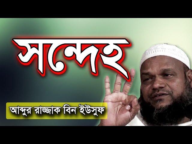 সন্দেহ | সন্দেহ দূর করার উপায় | sondeho | Doubt | Sheikh Abdur Razzak bin Yousuf | New Bangla Waz