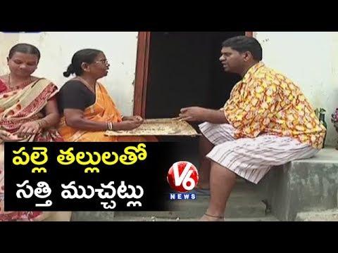 Bithiri Sathi On Village Women Problems | International Day Of Rural Women | Teenmaar News | V6