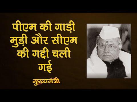 एक हाथ वाला नेता जिसने दशकों तक हाथ वाली पार्टी की राजनीति संभाली | Haridev Joshi | Rajasthan