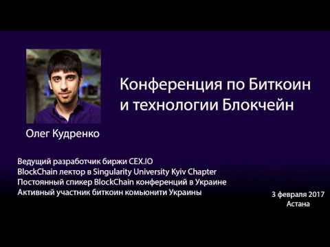 Лекция:  Bitcoin, Blockchain & Smart Contracts - Астана