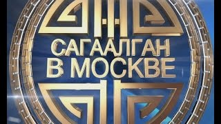 Сагаалган в Москве. Эфир от 04.03.2016