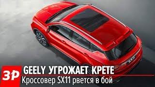 Geely SX11 2018 // За рулем
