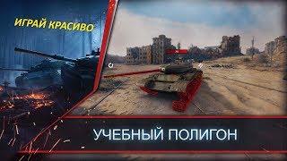 Новое обучение World of Tanks! Учебный полигон 9.19.1