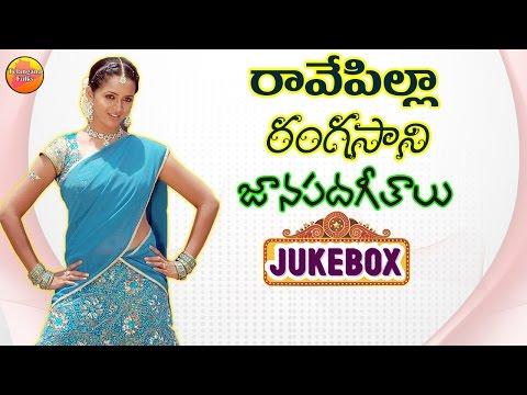 Rave Pilla Rangasani | Folk Songs Jukebox | Telangana Folk Songs | Telugu Folk Songs | Janapada Song