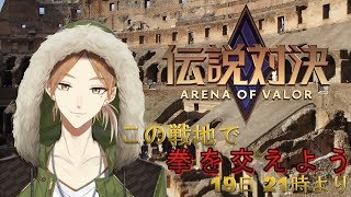 [LIVE] 【伝説対決 -Arena of Valor-】生きる意味を死闘の中で見つけるVtuber【伏見ガク】