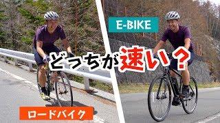 ロードバイクとE-スポーツバイクでは、どちらが富士山を早く登れるのか乗り比べてみた!