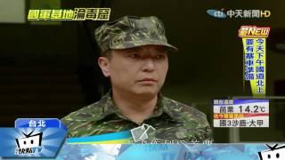 20170227中天新聞 國軍驗毒靠「試紙」 一滴尿快篩毒蟲