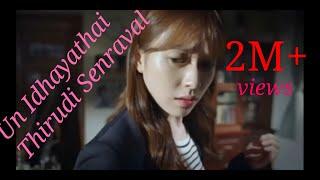 UN IDHAYATHAI THIRUDI SENRAVAL Naan Song (korean mix)