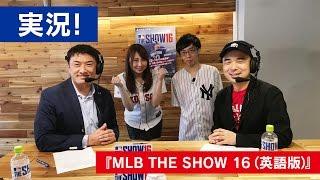 MLB THE SHOW 16(英語版)_gallery_3