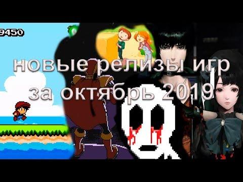 новые игры для Ps Vita за октябрь 2019