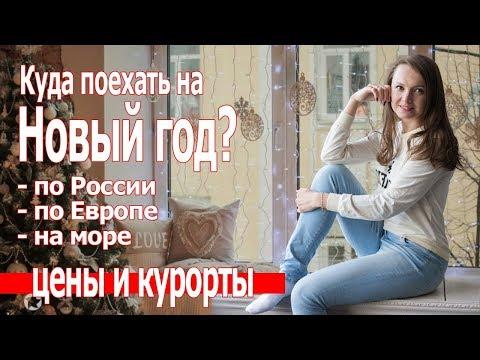 Куда поехать отдыхать зимой на новый год 2019 Цены январских каникул в России, Европе и на море