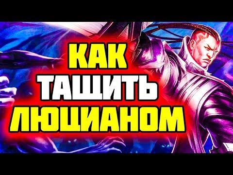 видео: УЧИМСЯ РАБОТАТЬ В ДВА СТВОЛА! ► ЛЮЦИАН ГАЙД league of legends