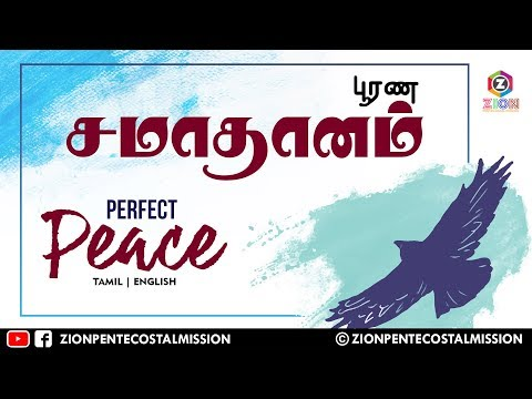 TPM Messages | Perfect Peace | Pas.Durai | Bible Sermons | Christian Messages | Tamil | English
