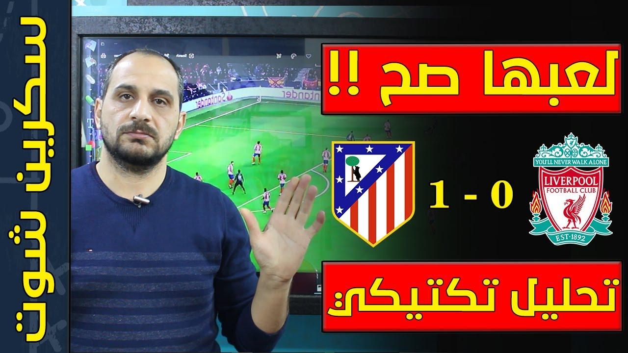 Photo of اتلتيكو مدريد 0:1 ليفربول | تحليل كيف تفوق سيميوني على كلوب تكتيكيا قبل أي شيء اخر؟دوري أبطال أوروبا – الرياضة