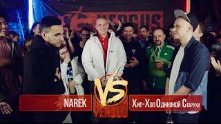 VERSUS: FRESH BLOOD 2 (Narek VS Хип-хоп одинокой старухи) Round 2