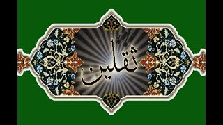 Download Video Mengapa Al-Qur'an dan Ahlul Bait dinamakan Dua Hal yang Berat? MP3 3GP MP4