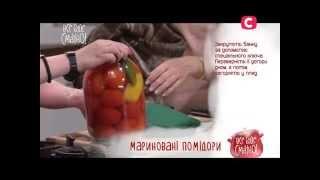 Рецепт: Маринованные помидоры - Все буде смачно - Выпуск 161 - 08.08.15