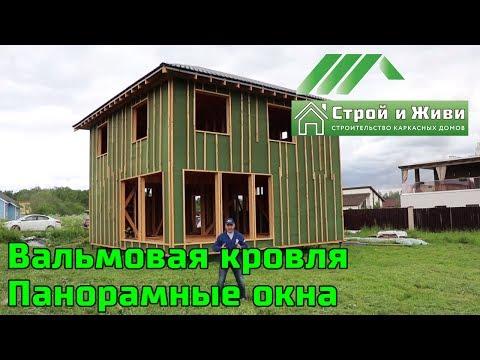 видео: Каркас с панорамными окнами. Вальмовая крыша. Обзор. Отзыв владельцев.