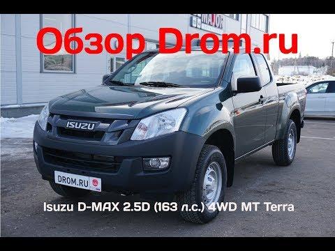 Isuzu D-MAX 2018 2.5D (163 л.с.) 4WD MT Terra - видеообзор