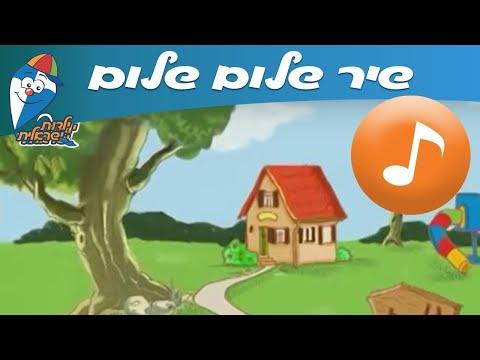 שלום שלום - שיר ילדים - שירי הופ! ילדות ישראלית