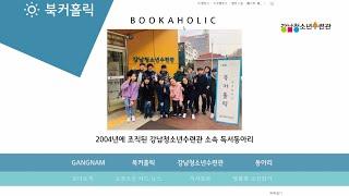 [강남청소년수련관] 2019 독서 동아리 북커홀릭 (B…