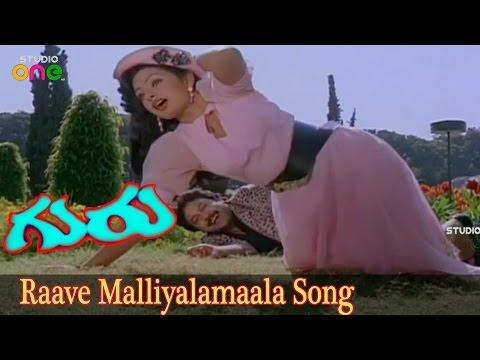 raave-malliyalamaala-song---guru-movie---prabhu-|-seetha