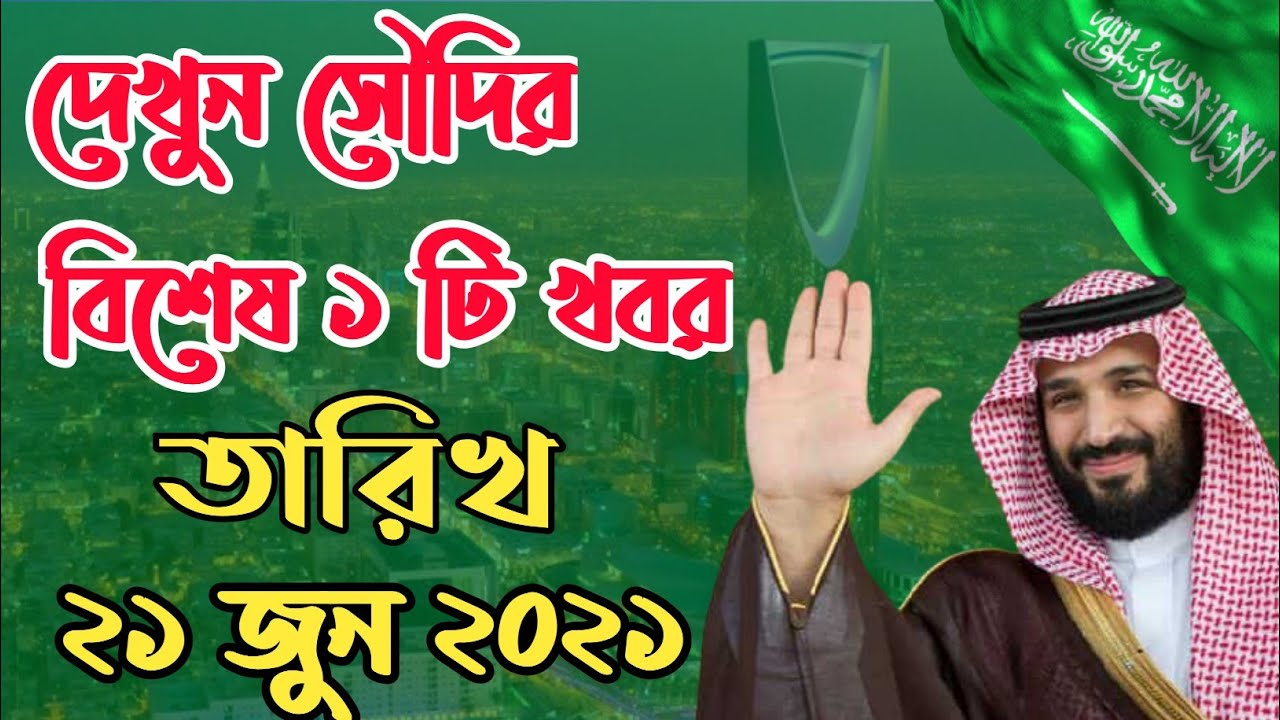 সৌদি আরবের আজকের গুরুত্বপূর্ণ খবর | আজকের তাজা খবর | Saudi News Today Bangla 21-06-2021 | Probash Tv