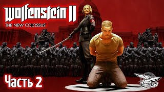 Стрим - Wolfenstein II: The New Colossus - Часть 2 - Финал