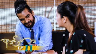 Aaliya | Episode 11 - (2021-04-15) | ITN Thumbnail
